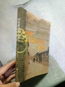 细说北京街巷地名