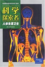 科学探索者.人体生理卫生