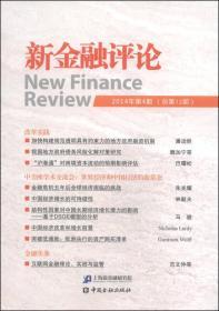 新金融评论(2014年第4期·总第12期)