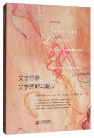 新书--国际母语教育经典译丛:文学想象·文学理解与教学