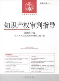 中国审判指导丛书 知识产权审判指导 2013.2(22)