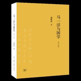 马一浮与国学(增订版)