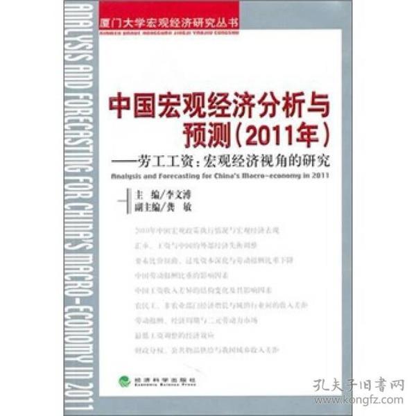 中国宏观经济分析与预测(2011年)
