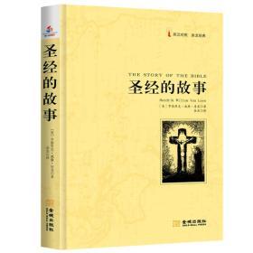 房龙经典:圣经的故事:英汉对照