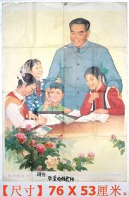 印刷品:《1978年老年画宣传画●周总理》一大张,一版一印(原版).【尺寸】76 X 53厘米。