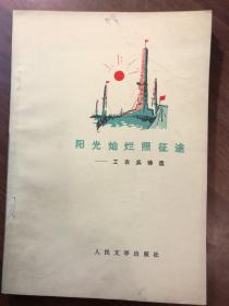 阳光灿烂照征途——工农兵诗选·插图本
