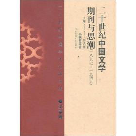 二十世纪中国学术论辩书系:二十世纪中国文学期刊与思潮(1897-19