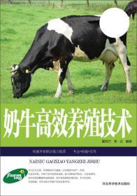 奶牛高效养殖技术