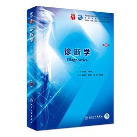 诊断学(第9版/本科临床/配增值)