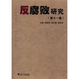 反腐败研究(第11集)