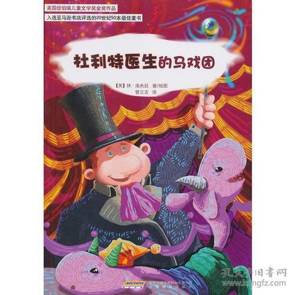 怪医杜利特系列:杜利特医生的马戏团