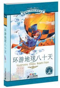新课标小学语文阅读丛书:环游地球八十天(彩绘注音版)