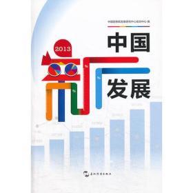 中国新发展  2013 中国国务院发展研究中心信息中心编