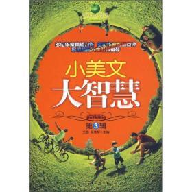 正版 小美文大智慧 第3辑 方圆 吴秀军 石油工业出版社