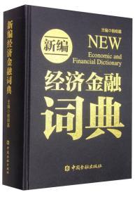 新编经济金融词典