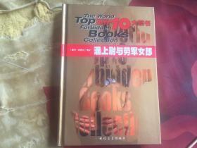 世界10大禁书-潘上尉与劳军女郎