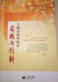 上海市校外教育实践与创新