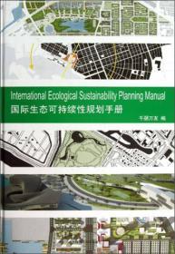景观与建筑设计系列:国际生态可持续性规划手册