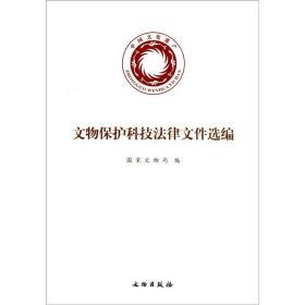 文物保护科技法律文件选编