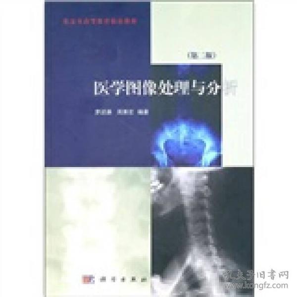 医学图像处理与分析(第2版)