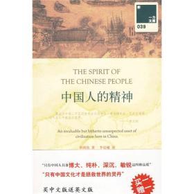 保证正版 中国人的精神 辜鸿铭 李晨曦 上海三联书店