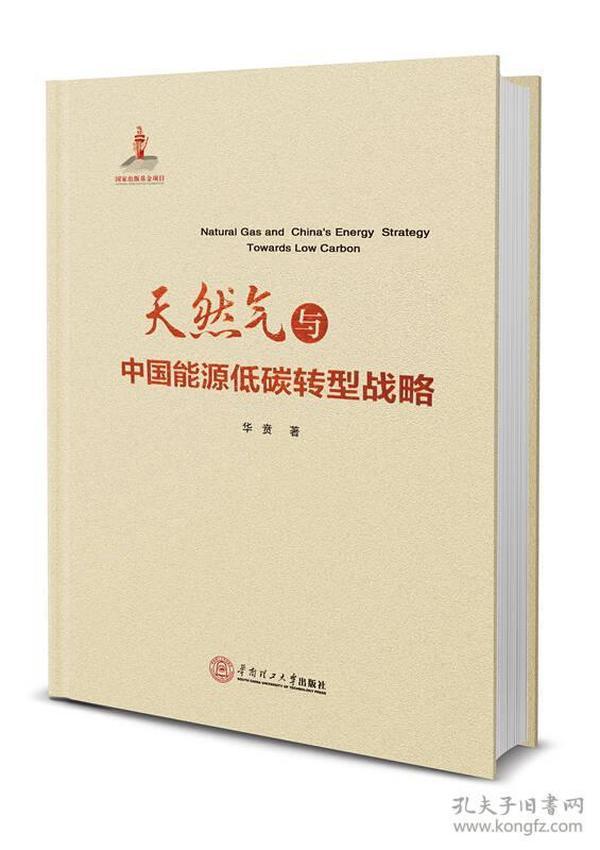 天然气与中国能源低碳转型战略
