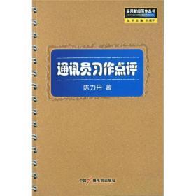 通讯员习作点评//实用新闻写作丛书(第2版)