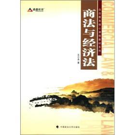 商法与经济法 王小龙 中国政法大学出版社 9787562042457