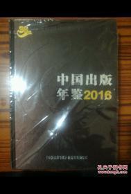 中国出版年鉴2016【品佳正版】 未开封