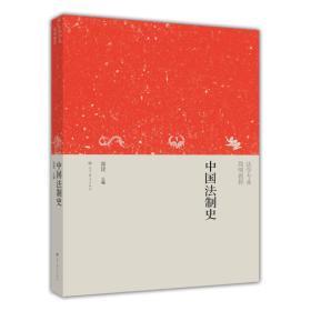 中国法制史 9787040321586