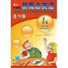 朗文外研社新概念英语练习册1A(青少版)
