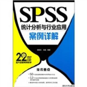 SPSS统计分析与行业应用案例详解