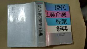 现代工业企业档案辞典