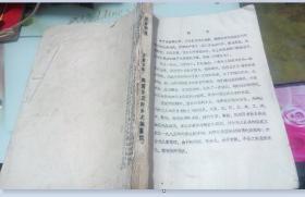 邓县陶营乡志(征求意见稿)-油印本