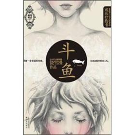 正版斗鱼饶雪漫译林出版社9787544724975