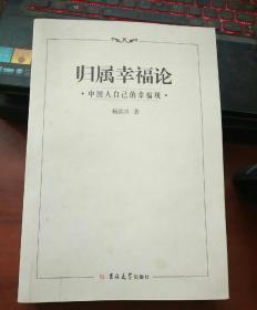 归属幸福论 : 中国人自己的幸福观