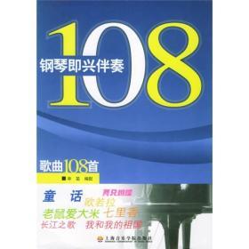 钢琴即兴伴奏歌曲108首