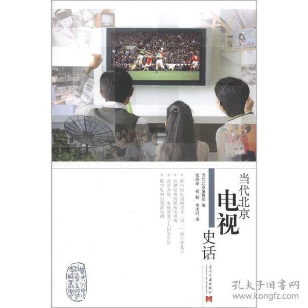 当代北京电视史话