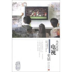 当代北京社会生活史话丛书:当代北京电视史话