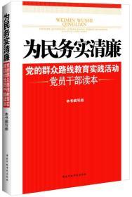 为民务实清廉:党的群众路线教育实践活动党员干部读本