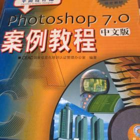 平面设计师:Photoshop7.0案例教程(中文版)  含光盘