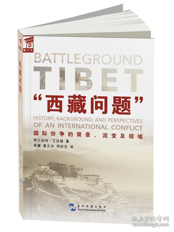 """""""西藏问题""""国际纷争的背景、流变及视域"""