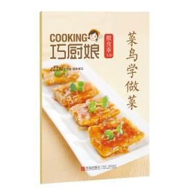 巧厨娘微食季:菜鸟学做菜(A10)