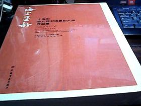 海上墨韵:上海市第九届书法篆刻大展作品集