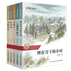 9787556062560-hs-曹文轩画本(套装共5册)