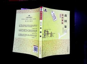 国学课堂:战国策(解读版)