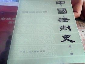 中国法律制史【第一卷