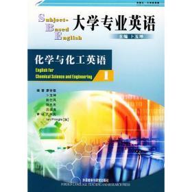 大学专业英语:化学与化工英语1