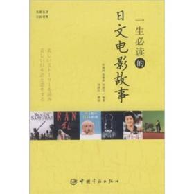 一生必读的日文电影故事(日汉对照)