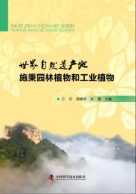 世界自然遗产地施秉园林植物和工业植物